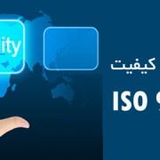 مشاوره ISO 9001