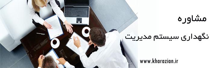 مشاوره نگهداری سیستم مدیریت