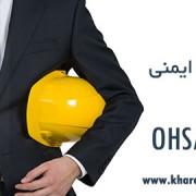 مشاوره OHSAS 18001