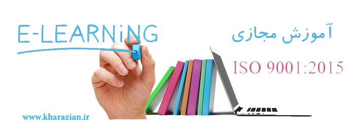 آموزش ISO 9001:2015
