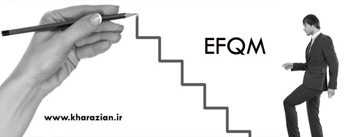آموزش EFQM