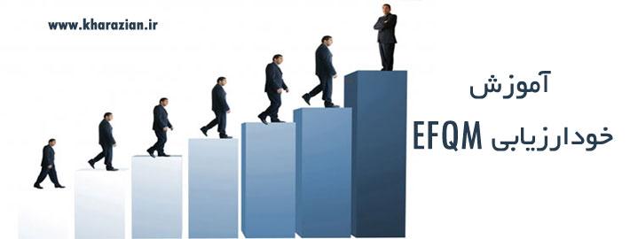 آموزش خودارزيابي EFQM