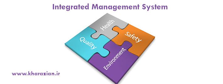سیستم مدیریت یکپارچه