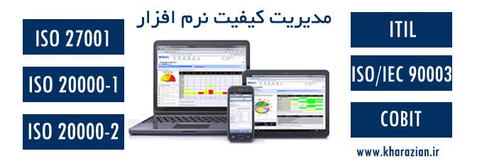 مدیریت کیفیت نرم افزار