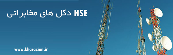 HSE دکل مخابراتی