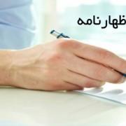 مشاوره تدوین اظهارنامه
