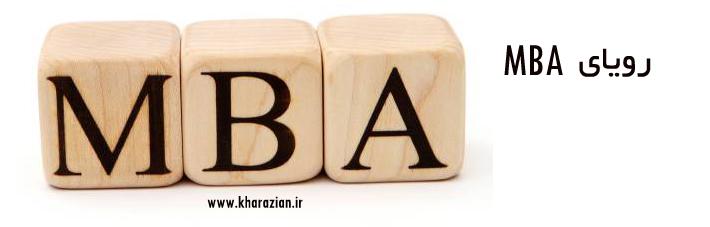 رویای MBA
