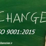 تغییرات پیش نویس ISO 9001:2015