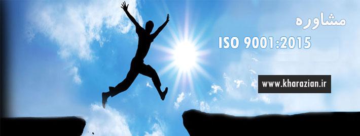مشاوره ISO 9001:2015