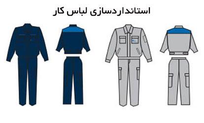 استاندارد سازی لباس کار
