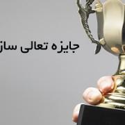 جایزه تعالی