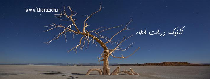 تكنيك درخت خطاء