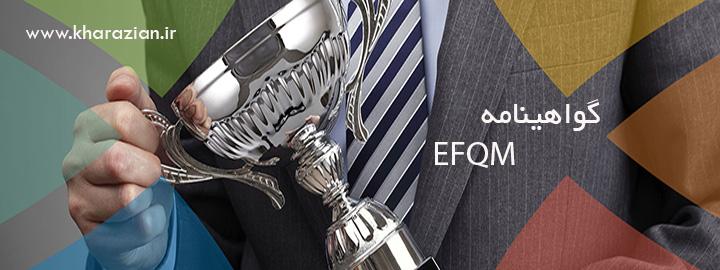 گواهینامه EFQM