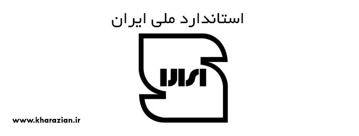اخذ استاندارد ملی ایران