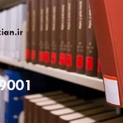پیاده سازی ایزو 9001 در کتابخانه