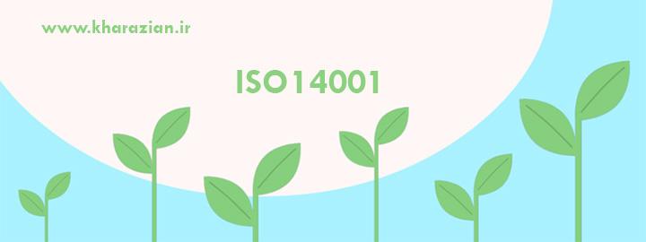 دوره ایزو 14001