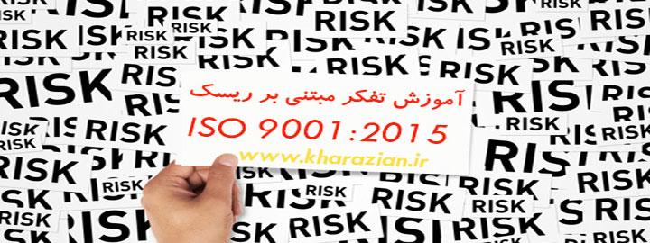 دوره مدیریت ریسک ایزو 9001