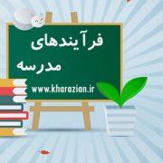 فرآیندهای مدرسه