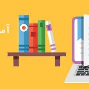 آموزش مجازی مدیریت
