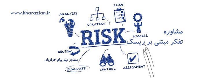 مشاوره تفکر مبتنی بر ریسک