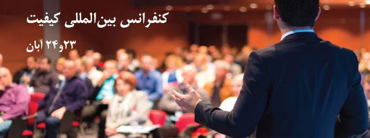 کنفرانس بین المللی کیفیت