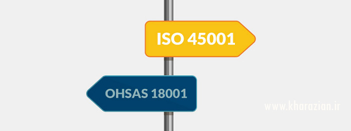 ایزو 45001 و OHSAS 18001