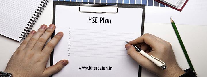 HSE Plan پیمانکار