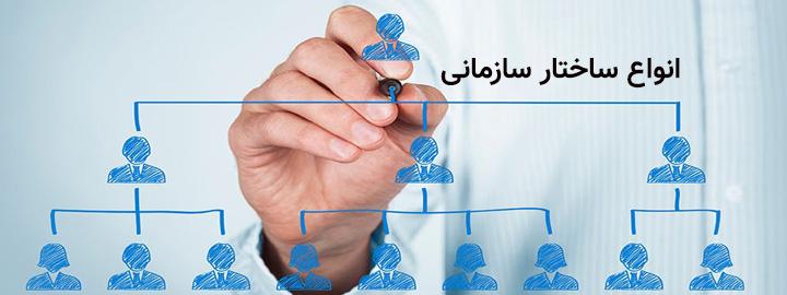 انواع چارت سازمانی