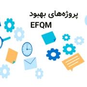پروژههای بهبود EFQM