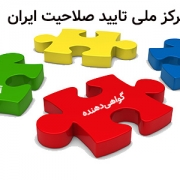 مرکز تایید صلاحیت ایران