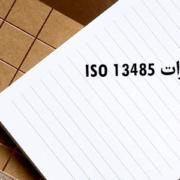 تغییرات ایزو 13485