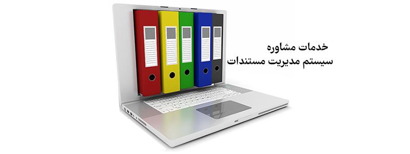 مشاوره سیستم مدیریت مستندات