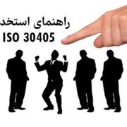 ایزو 30405 مدیریت منابع انسانی