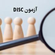 آزمون DISC