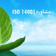 مشاوره ISO 14001