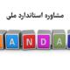مشاوره استاندارد ملی