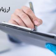 ارزیابی بالینی