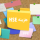 هزینه های HSE