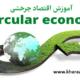آموزش اقتصاد چرخشی