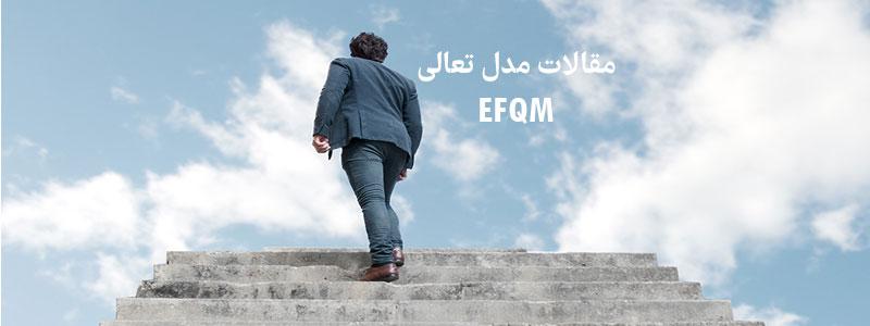 مقالات EFQM