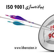 پیاده سازی ایزو 9001