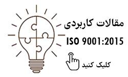 مقالات کاربردی ایزو 9001