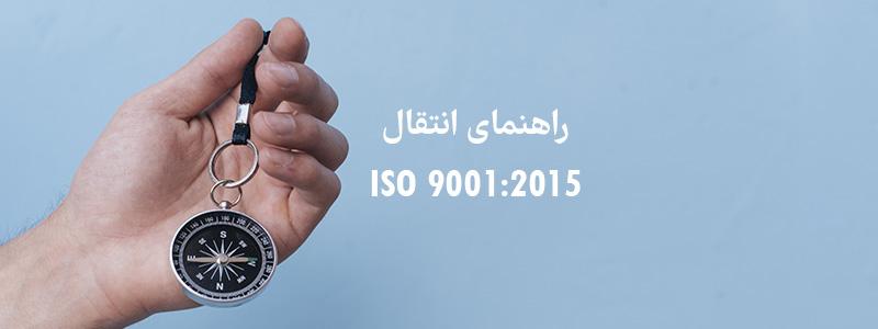 راهنمای انتقال ISO 9001:2015