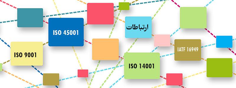 ارتباطات در استانداردهای ایزو