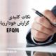 گزارش بازخور ارزیابی EFQM