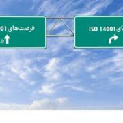 ریسک ها و فرصت های ISO 14001